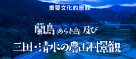蘭島(あらぎ島)及び三田・清水の農村村景観
