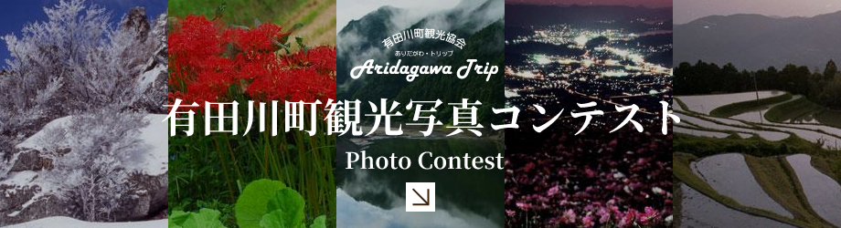 有田川町観光写真コンテスト