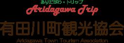 有田川町観光協会