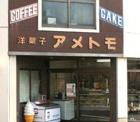 洋菓子アメトモ
